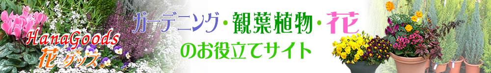 ガーデニング・観葉植物・花のお役立てサイト